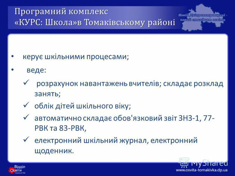 Програмний комплекс « КУРС : Школа » в Томаківському районі керує шкільними процесами ; веде : розрахунок навантажень вчителів ; складає розклад занять ; облік дітей шкільного віку ; автоматично складає обов ' язковий звіт ЗНЗ -1, 77- РВК та 83- РВК,