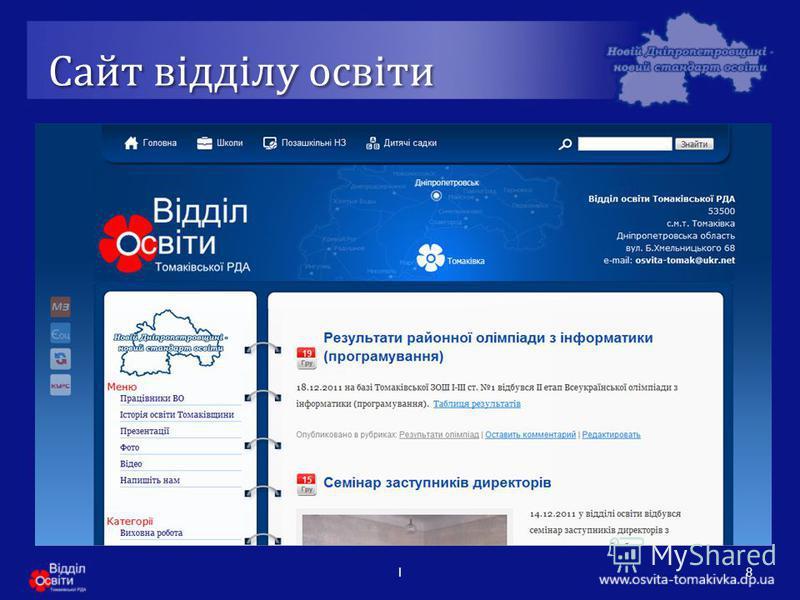 Сайт відділу освіти 18