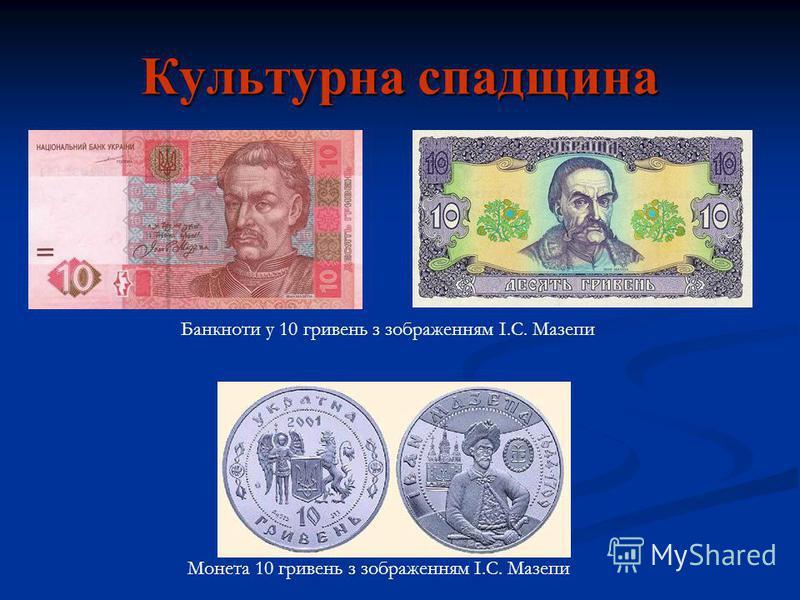 Культурна спадщина Банкноти у 10 гривень з зображенням I.C. Мазепи Монета 10 гривень з зображенням I.C. Мазепи