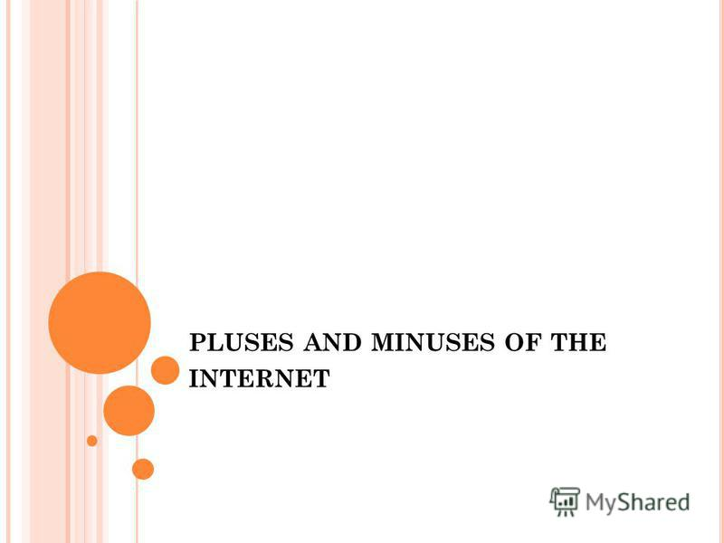 PLUSES AND MINUSES OF THE INTERNET