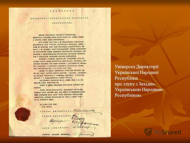 Універсал Директорії Української Народної Республіки про злуку з Західно- Українською Народною Республікою.