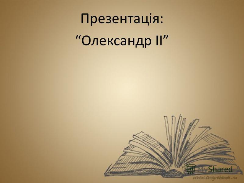 Презентація: Олександр ІІ