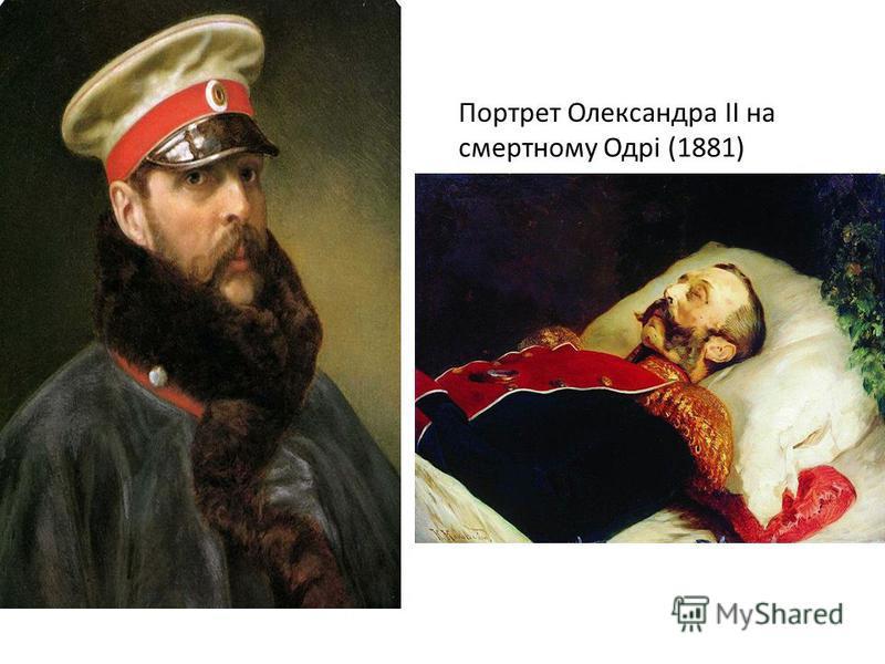 Портрет Олександра II на смертному Одрі (1881)