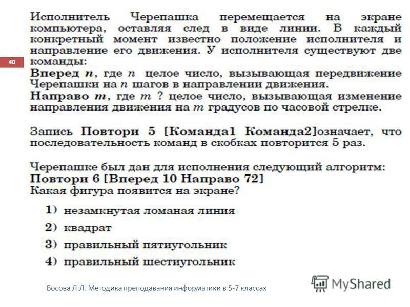 Босова Л.Л. Методика преподавания информатики в 5-7 классах 40