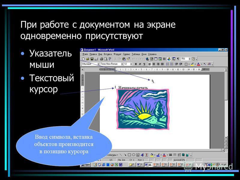 Для создания документа используется два способа: на основе шаблона на основе готового документа. Шаблоны - это заготовки будущих документов.