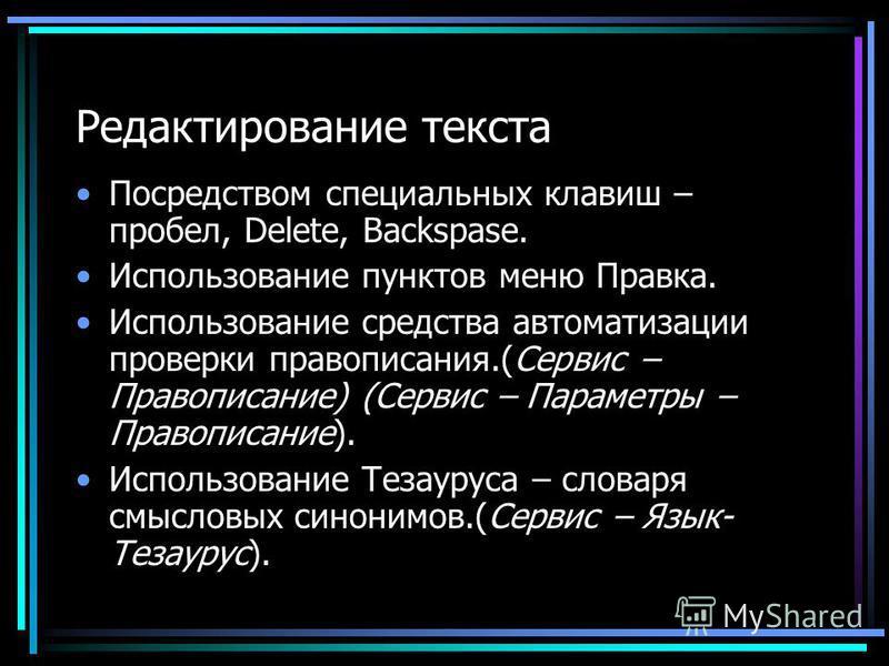Ввод знаков препинания в русской раскладке клавиатуры Точка вводится клавишей, расположенной слева от правой клавиши Shift. Запятая вводится этой же клавишей при нажатии одновременно с клавишей Shift. Некоторые символы удобно вводить на русском регис