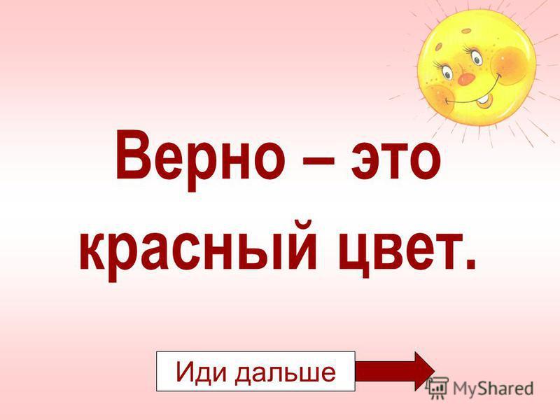 жёлтый красный синий