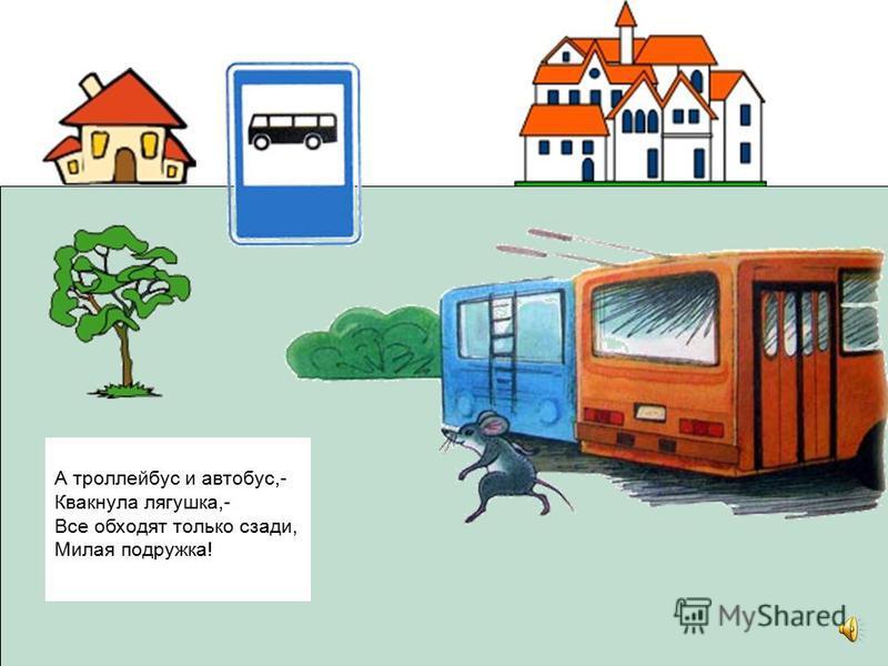 Мышка вышла из трамвая И спросила попугая: -Как мне обойти трамвай? -Спереди! И не зевай!