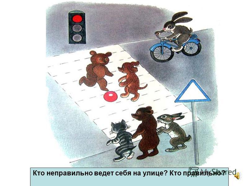 Подарил слонёнку дед Скоростной велосипед И сказал: -Запоминай: Со двора не выезжай! Улица не для ребят! -Знаю, все так говорят! Буду ездить осторожно Только там, где ездить можно.