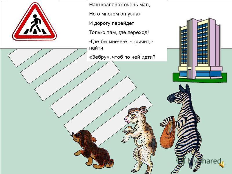 М.Дружинина Мы идём через дорогу