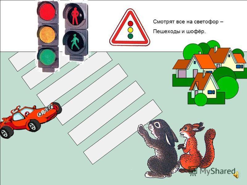 Дорогу так перехожу: Сначала влево погляжу И, если нет машины, Иду до середины. Потом смотрю внимательно Направо обязательно И, если нет движения, Вперед без промедления!