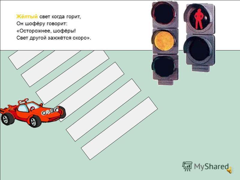 Если свет зажёгся красный, Значит, СТОЙ! ИДТИ ОПАСНО! И придётся подождать, Хоть машин и не видать!