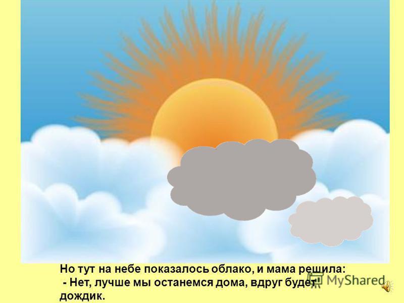Утром мама сказала мальчику: - Скорее одевайся. Сегодня светит солнышко, и мы пойдем гулять.
