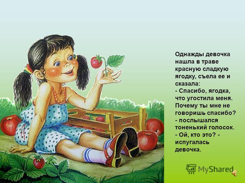 Кто вырастил ягодку?
