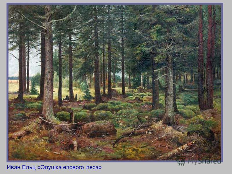 И.А. Шишкин «Утро в сосновом лесу»