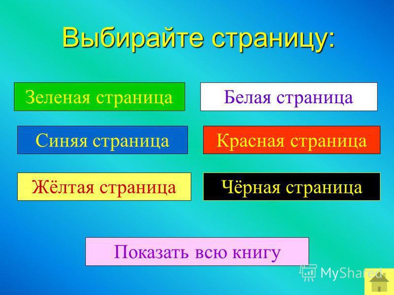 Разноцветная книга С. Маршак Показать книжку Выход О программе