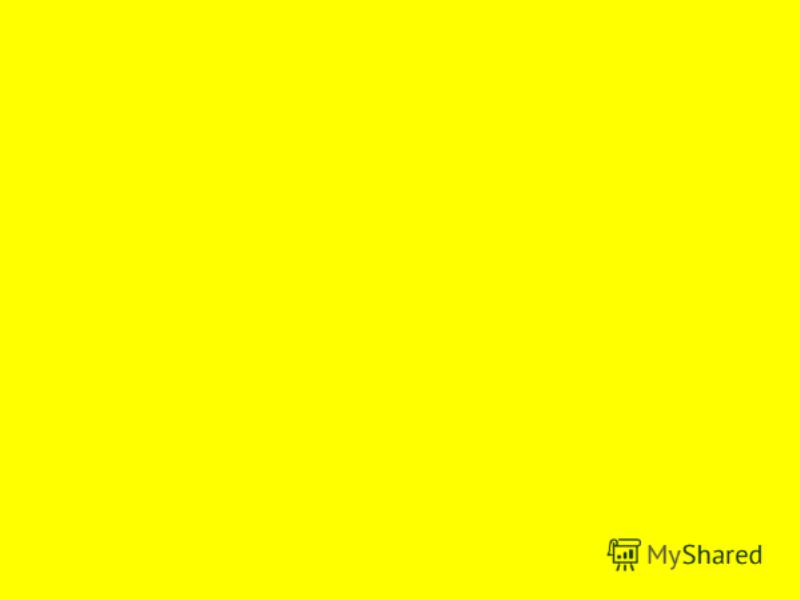 Вот жёлтая страница -