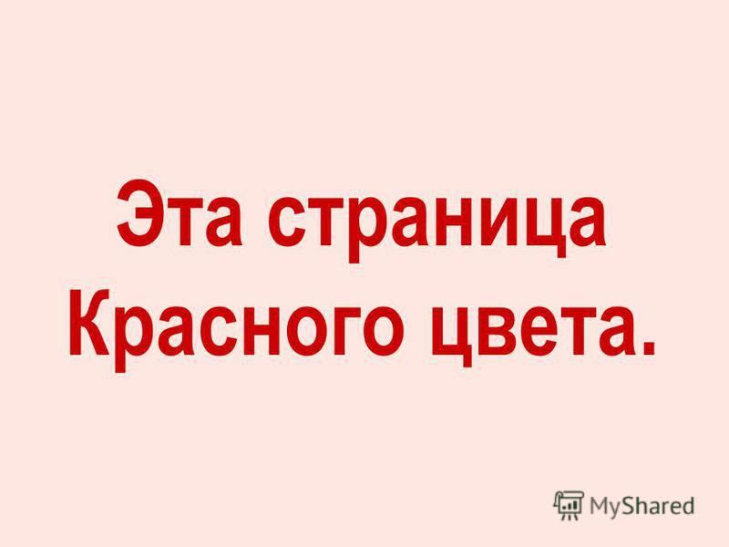 Красная страница