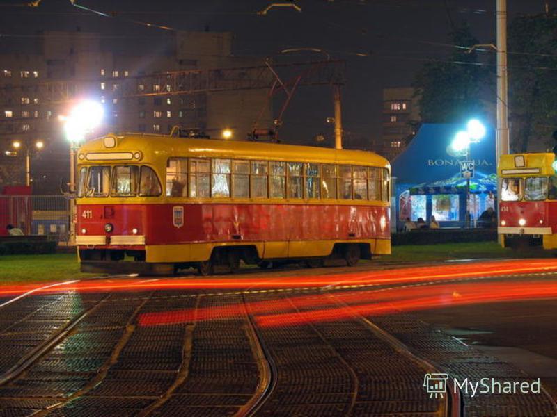 Уходят на отдых трамваи, Троллейбусы мчатся домой.