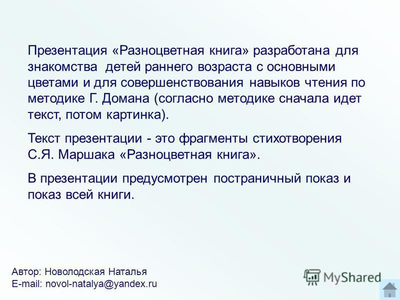 Выход Вы скачали эту презентацию на сайте – viki.rdf.ru