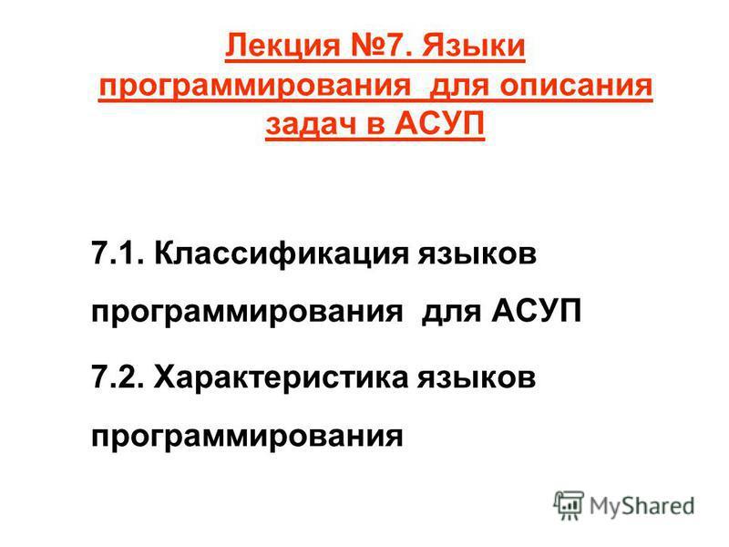 Лекция 7. Языки программирования для описания задач в АСУП 7.1. Классификация языков программирования для АСУП 7.2. Характеристика языков программирования