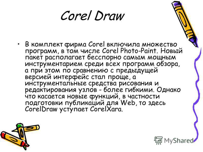 Corel Draw В комплект фирма Corel включила множество программ, в том числе Corel Photo-Paint. Новый пакет располагает бесспорно самым мощным инструментарием среди всех программ обзора, а при этом по сравнению с предыдущей версией интерфейс стал проще