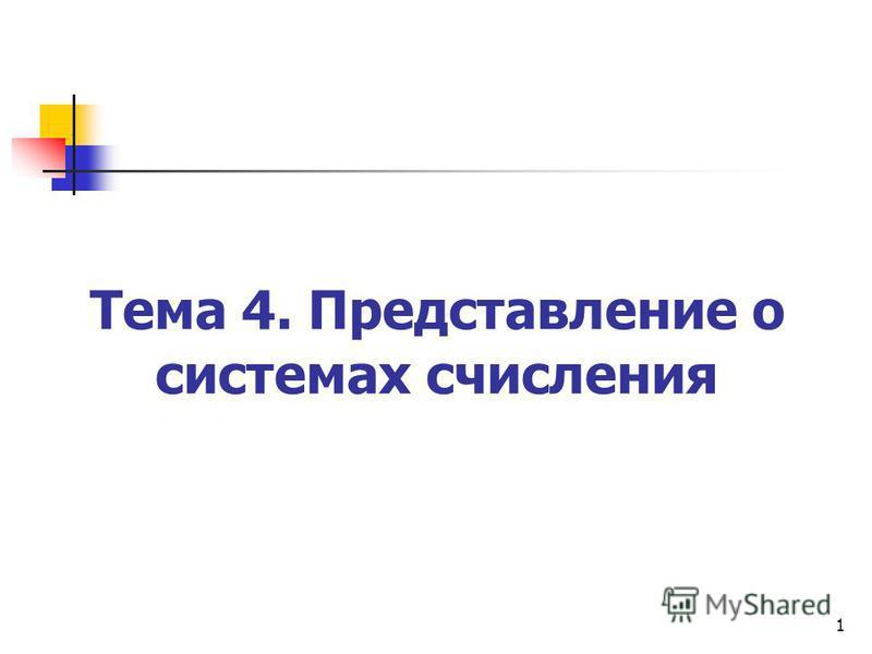 1 Тема 4. Представление о системах счисления