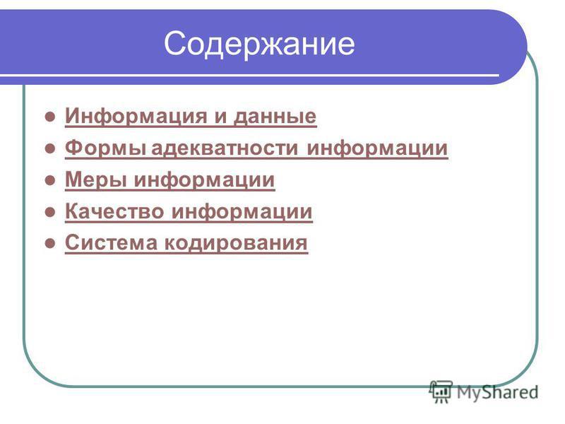 Содержание Информация и данные Формы адекватности информации Меры информации Качество информации Система кодирования