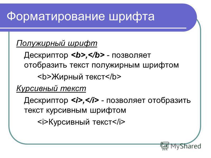 Форматирование шрифта Полужирный шрифт Дескриптор, - позволяет отобразить текст полужирным шрифтом Жирный текст Курсивный текст Дескриптор, - позволяет отобразить текст курсивным шрифтом Курсивный текст