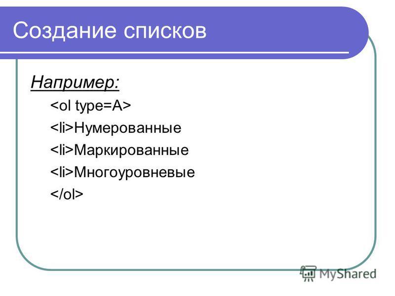 Создание списков Например: Нумерованные Маркированные Многоуровневые