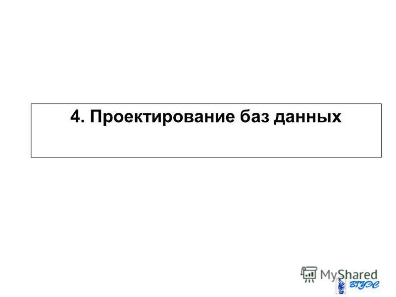 4. Проектирование баз данных