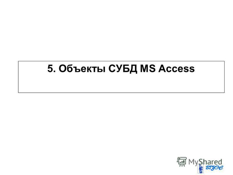 5. Объекты СУБД MS Access