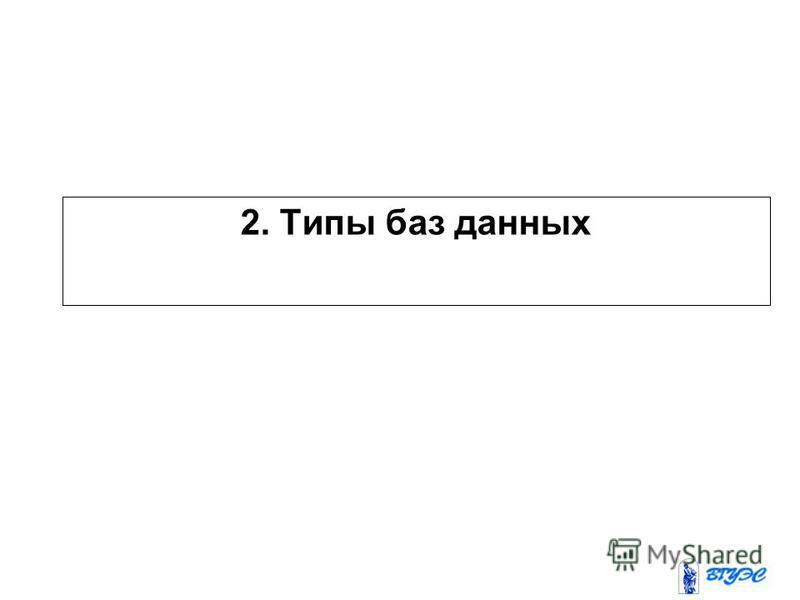 2. Типы баз данных