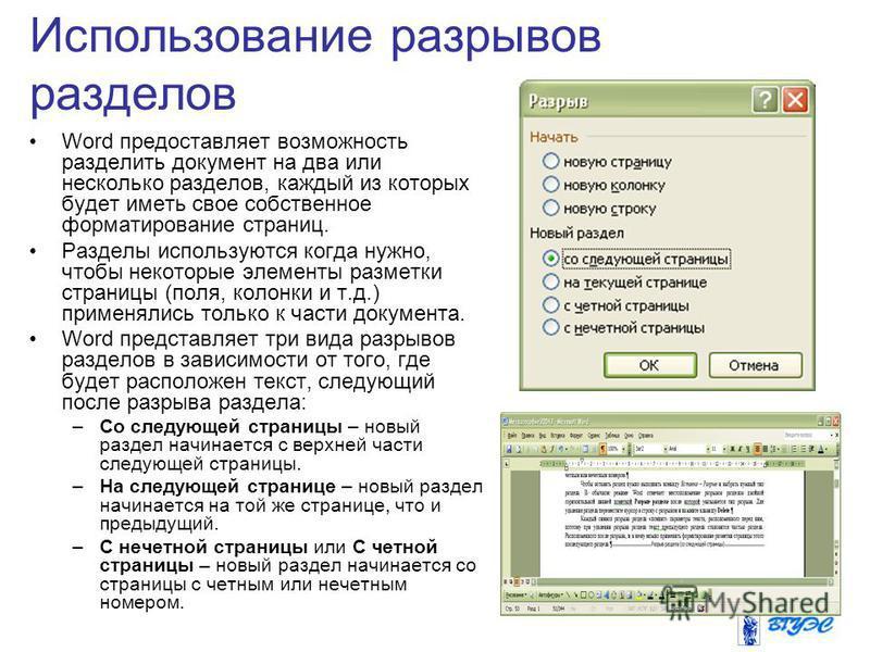 Использование разрывов разделов Word предоставляет возможность разделить документ на два или несколько разделов, каждый из которых будет иметь свое собственное форматирование страниц. Разделы используются когда нужно, чтобы некоторые элементы разметк