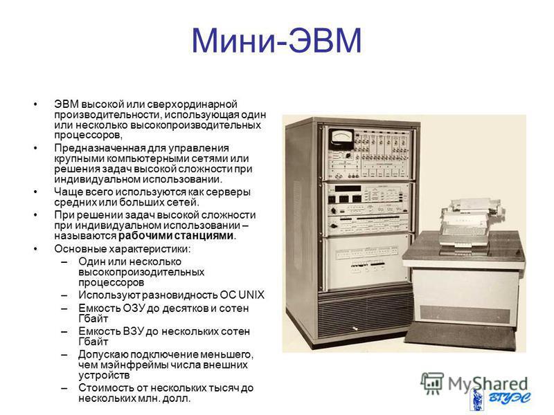 Мини-ЭВМ ЭВМ высокой или сверхординарной производительности, использующая один или несколько высокопроизводительных процессоров, Предназначенная для управления крупными компьютерными сетями или решения задач высокой сложности при индивидуальном испол