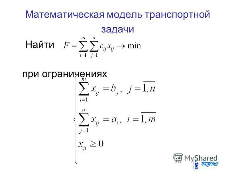 Математическая модель транспортной задачи Найти при ограничениях