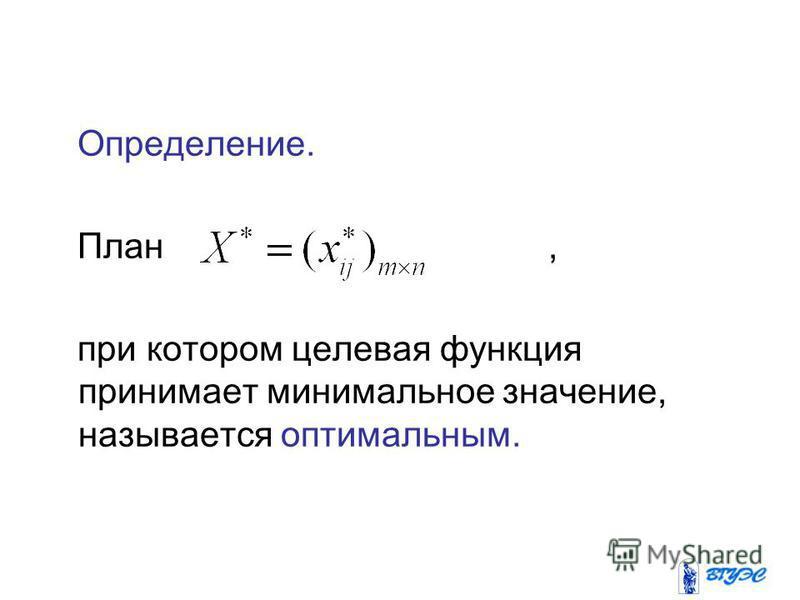 Определение. План, при котором целевая функция принимает минимальное значение, называется оптимальним.