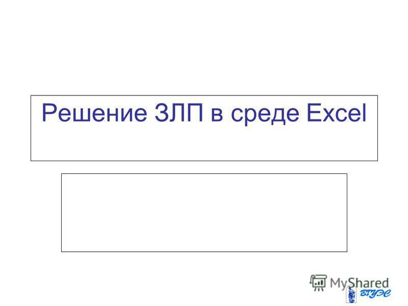 Решение ЗЛП в среде Excel