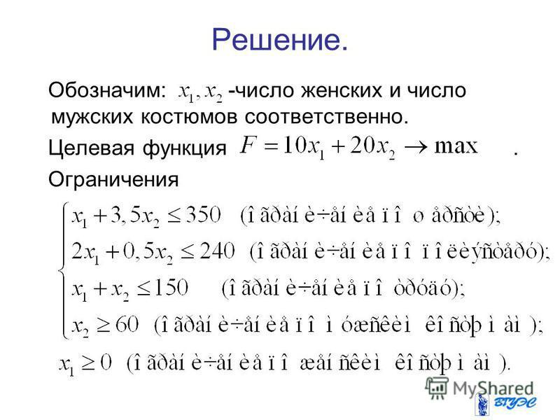 Решение. Обозначим: -число женских и число мужских костюмов соответственно. Целевая функция. Ограничения