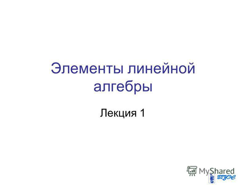 Элементы линейной алгебры Лекция 1