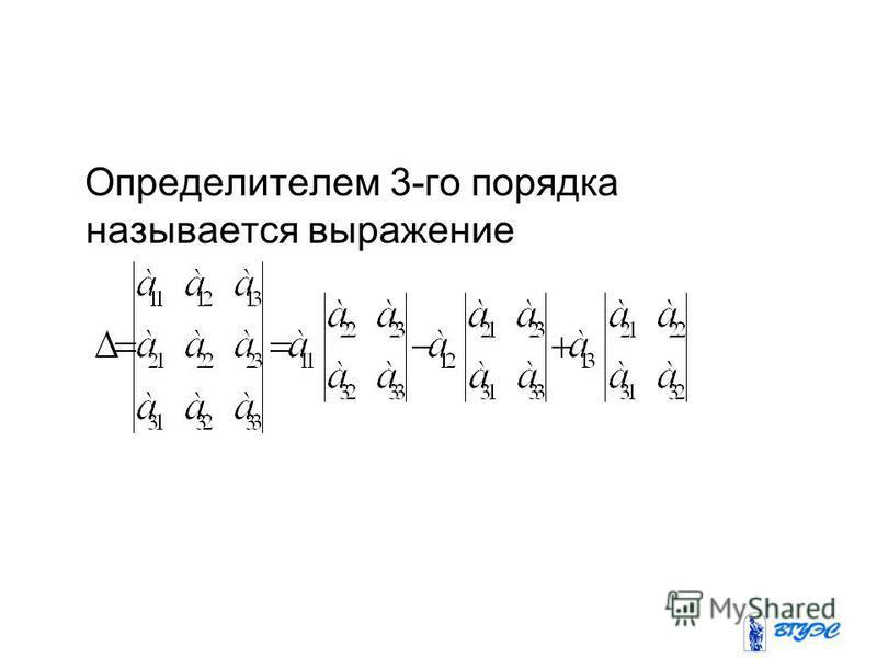 Определителем 3-го порядка называется выражение