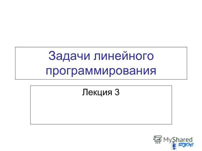 Задачи линейного программирования Лекция 3