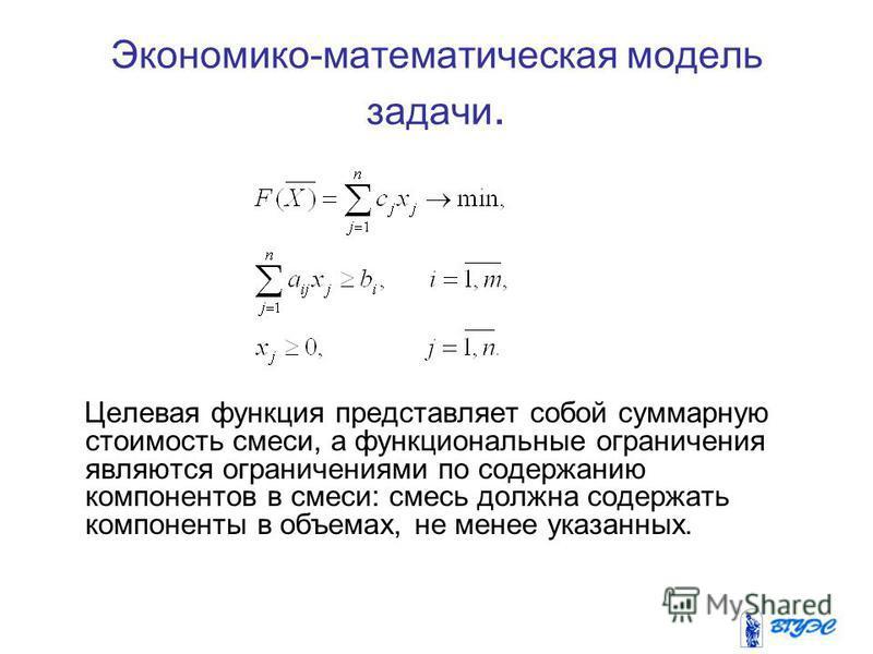 Экономико-математическая модель задачи. Целевая функция представляет собой суммарную стоимость смеси, а функциональные ограничения являются ограничениями по содержанию компонентов в смеси: смесь должна содержать компоненты в объемах, не менее указанн