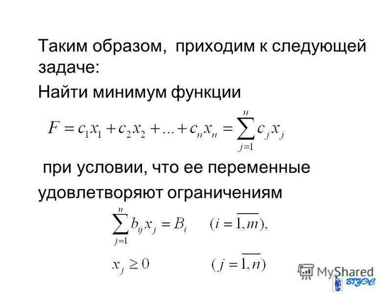 Таким образом, приходим к следующей задаче: Найти минимум функции при условии, что ее переменные удовлетворяют ограничениям