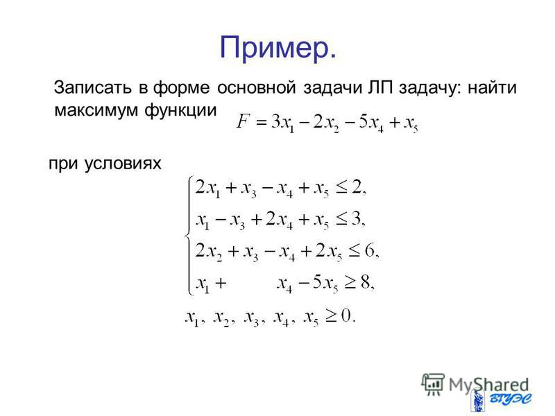 Пример. Записать в форме основной задачи ЛП задачу: найти максимум функции при условиях