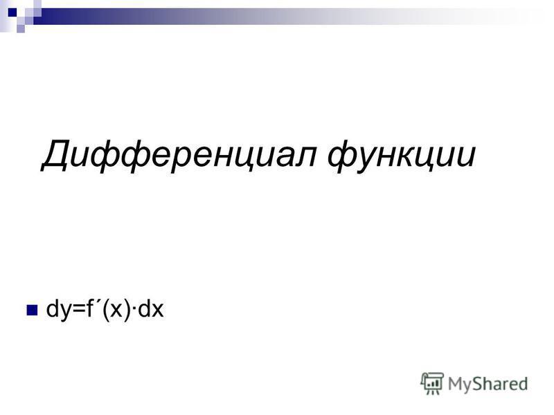 Дифференциал функции dy=f´(x)dx