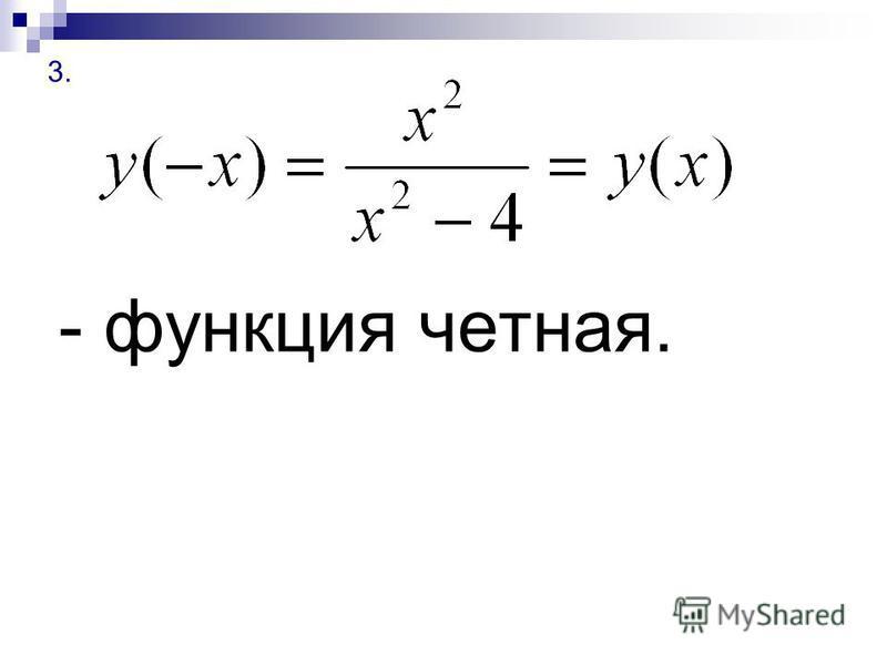 3. - функция четная.