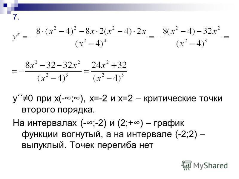 7. у´´0 при х(-;), х=-2 и х=2 – критические точки второго порядка. На интервалах (-;-2) и (2;+) – график функции вогнутый, а на интервале (-2;2) – выпуклый. Точек перегиба нет