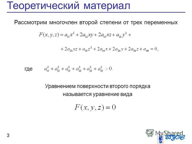 Теоретический материал 3 Рассмотрим многочлен второй степени от трех переменных где Уравнением поверхности второго порядка называется уравнение вида