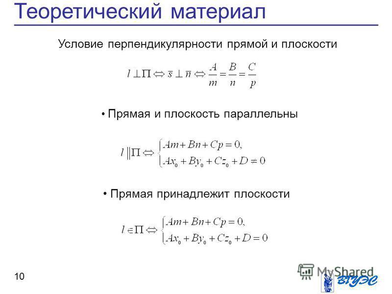 Теоретический материал 10 Прямая и плоскость параллельны Условие перпендикулярности прямой и плоскости Прямая принадлежит плоскости
